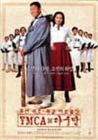 韓国チラシ011: 爆裂野球団!