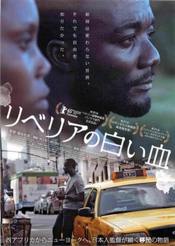 映画チラシ: リベリアの白い血