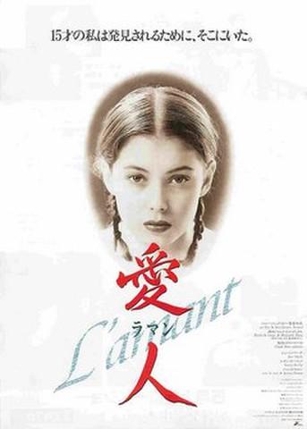 映画チラシ: 愛人 ラマン(漢字タイトル縦)