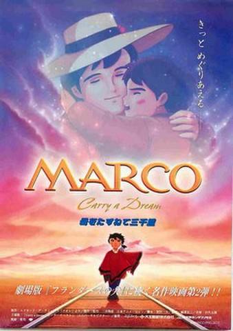 映画チラシ: MARCO 母をたずねて三千里