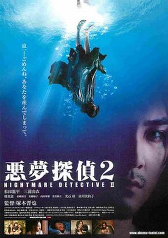 映画チラシ: 悪夢探偵2