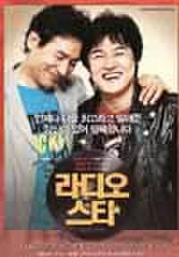 韓国チラシ855: RADIO STAR