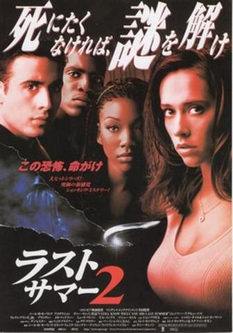 映画チラシ: ラストサマー2(2枚折・タイアップ)