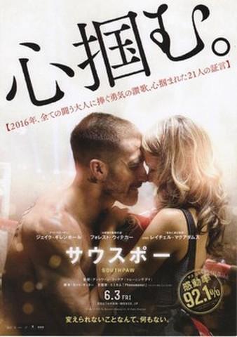映画チラシ: サウスポー(2枚折)