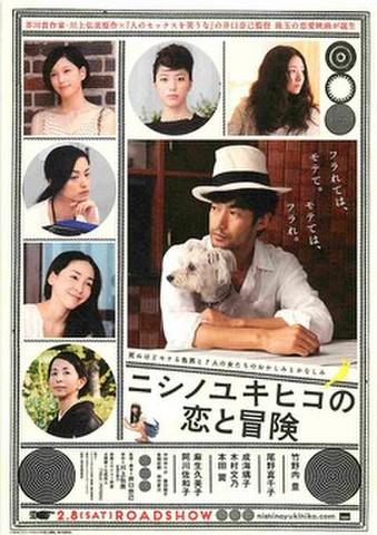 映画チラシ: ニシノユキヒコの恋と冒険