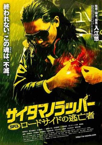 映画チラシ: サイタマノラッパー SR3 ロードサイドの逃亡者(題字下)
