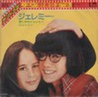 EPレコード255: ベリー・ベスト映画音楽シリーズ ジェレミー