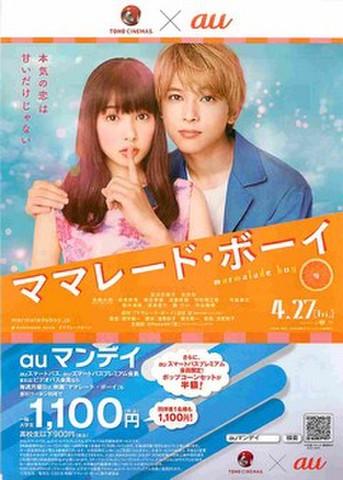 映画チラシ: ママレード・ボーイ(TOHO CINEMAS×au)