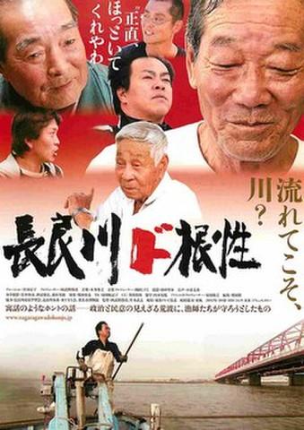 映画チラシ: 長良川ド根性