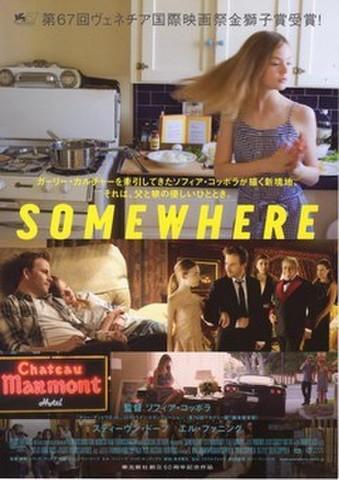 映画チラシ: SOMEWHERE(2枚折)