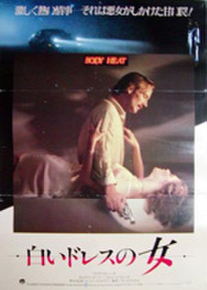 映画ポスター0324: 白いドレスの女