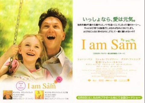 映画チラシ: アイ・アム・サム(小型・タワーレコード発行・試写会応募ハガキ)