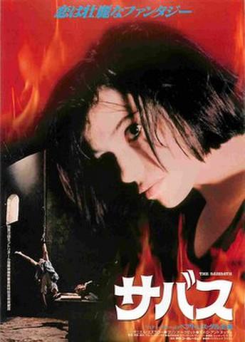 映画チラシ: サバス