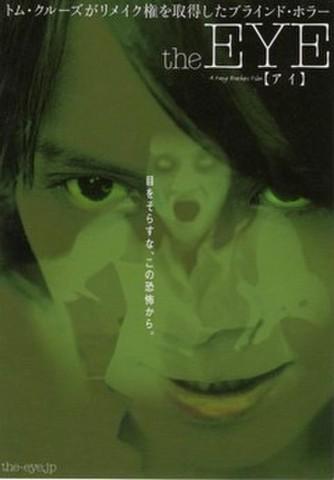 映画チラシ: アイ(小型・3枚折)