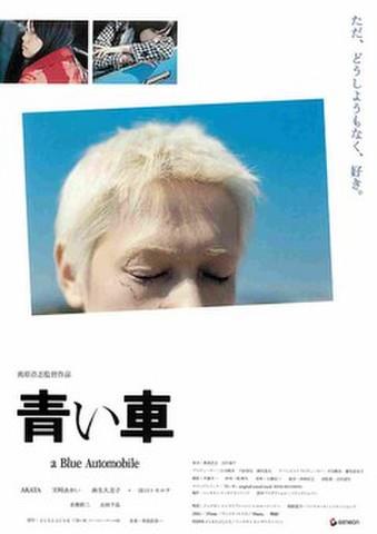 映画チラシ: 青い車(題字黒)