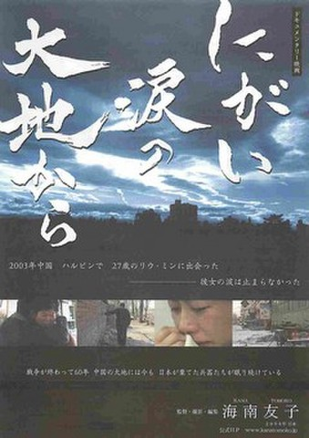 映画チラシ: にがい涙の大地から