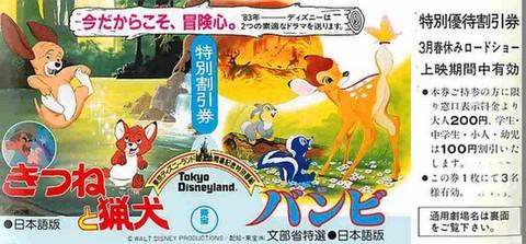 きつねと猟犬/バンビ(割引券)