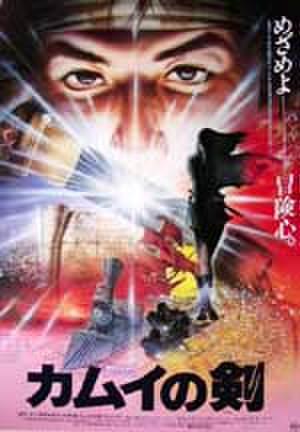 映画ポスター0181: カムイの剣