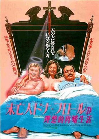 映画チラシ: 未亡人ドナ・フロールの理想的再婚生活