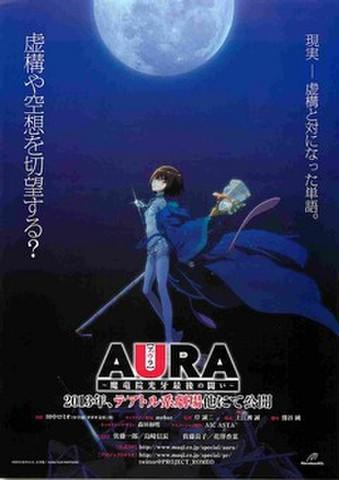 映画チラシ: AURA 魔竜院光牙最後の闘い(1人)