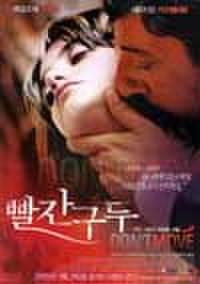 韓国チラシ846: 赤いアモーレ