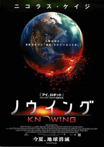 映画チラシ: ノウイング(人物なし)