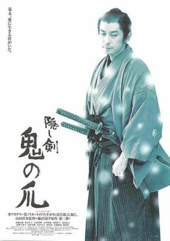映画チラシ: 隠し剣 鬼の爪(題字左下)