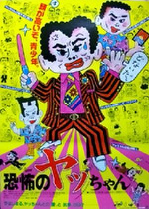 映画ポスター0233: 恐怖のヤッちゃん