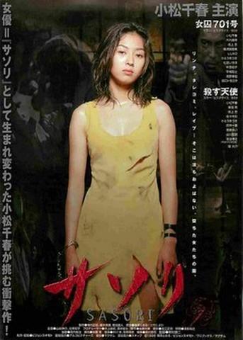 映画チラシ: サソリ 女囚701号/殺す天使(小松千春)