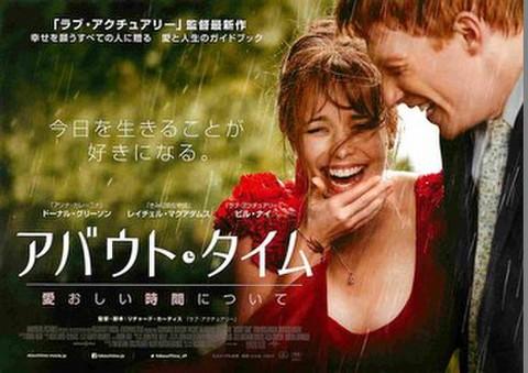 映画チラシ: アバウト・タイム 愛おしい時間について
