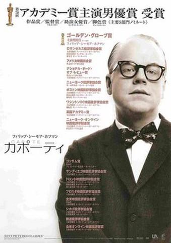 映画チラシ: カポーティ(邦題黒)