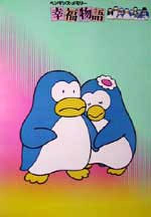 映画ポスター0121: ペンギンズ・メモリー 幸福物語