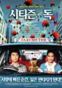 韓国チラシ856: シチズン・ドッグ