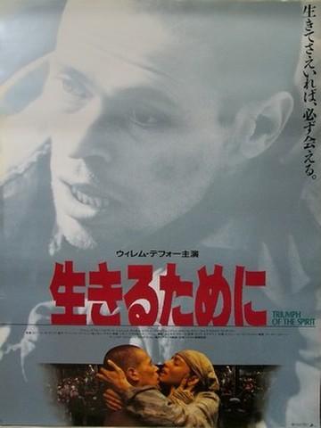 映画ポスター1360: 生きるために