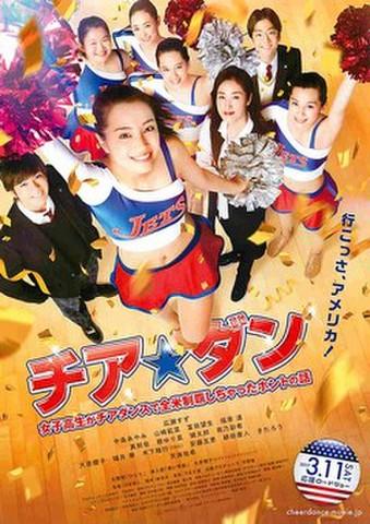 映画チラシ: チア☆ダン 女子高生がチアダンスで全米制覇しちゃったホントの話(8人)