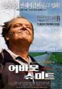 韓国チラシ045: アバウト・シュミット