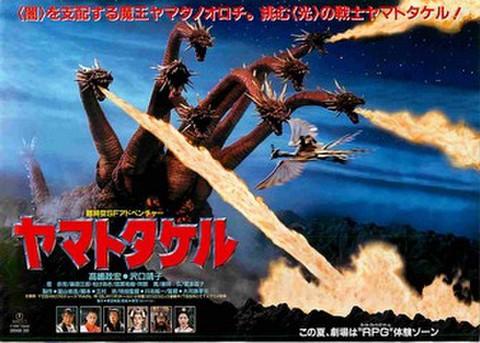 映画チラシ: ヤマトタケル(ヨコ位置)