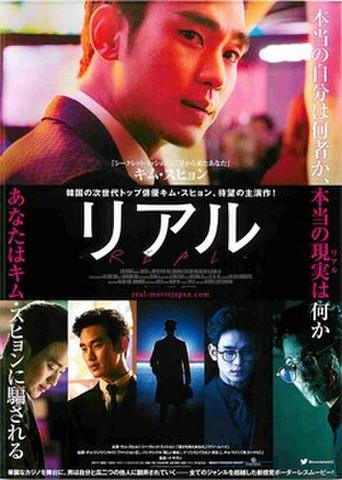 映画チラシ: リアル(キム・スヒョン)
