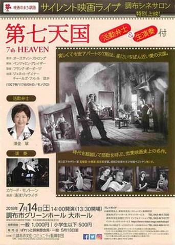 映画チラシ: 第七天国(A4判・サイレント映画ライブ・調布市グリーンホール)