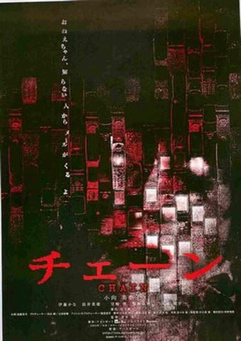 映画チラシ: チェーン(小向美奈子)