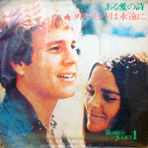 LPレコード776: ある愛の詩/ダイヤモンドは永遠に 華麗なる賭け/ロミオとジュリエット/他(ジャケットシミあり)