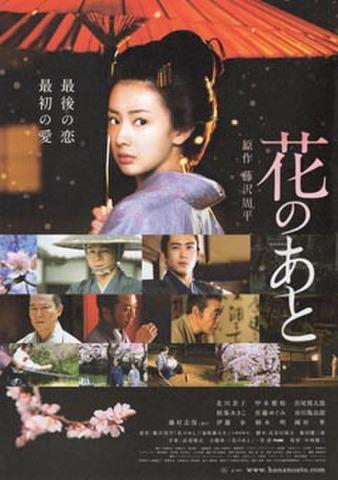 映画チラシ: 花のあと(最後の恋~)