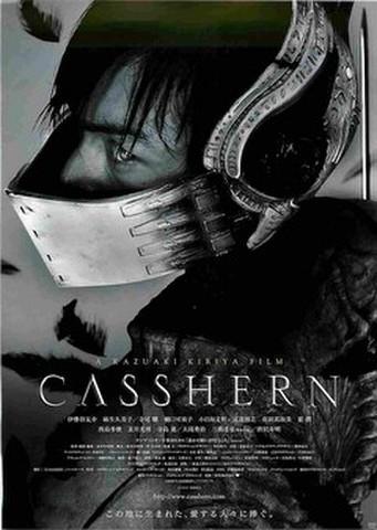 映画チラシ: CASSHERN(タテ位置)