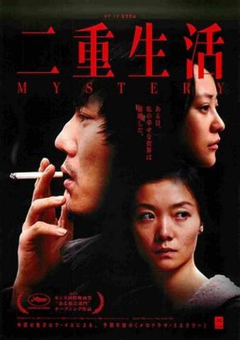 映画チラシ: 二重生活(ロウ・イエ)