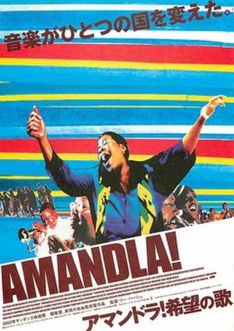 映画チラシ: アマンドラ!希望の歌