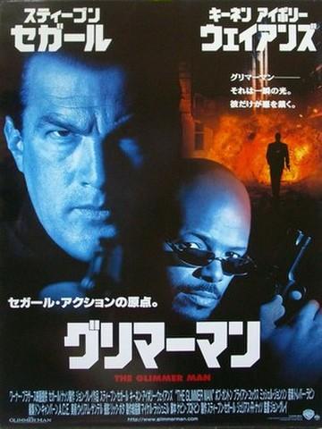映画ポスター1734: グリマーマン