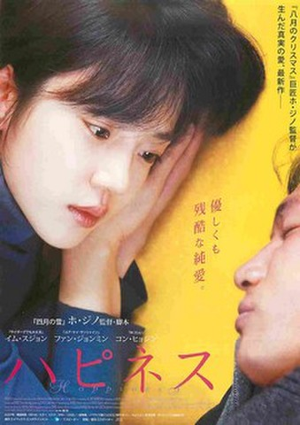 映画チラシ: ハピネス(韓国)