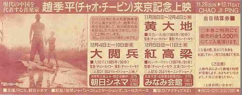 チャオ・チーピン来京記念上映 黄大地/大閲兵/紅高梁(割引券・単色)