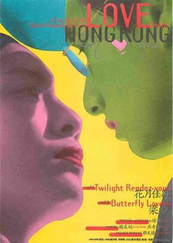 映画チラシ: ラブ・フロム・ホンコン