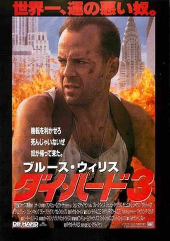 映画チラシ: ダイ・ハード3(世界一~コピー赤・裏面題字右中段)